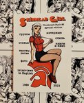 SKINHEAD GIRL - CLOCKWORK PUNK #3 (Skinzine) 6€
